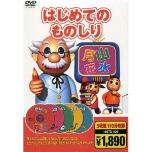 はじめてのものしり(5枚組110分収録) (DVD) 5KID-2009|pigeon-cd