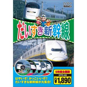 だいすき新幹線(5枚組全国版)/ハイビジョン制作 (DVD) 5KID-2008|pigeon-cd