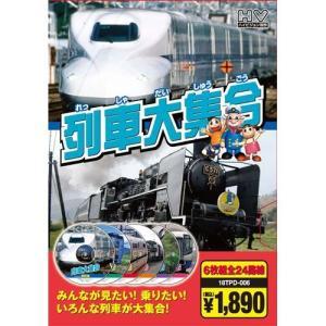 列車大集合(6枚組全24路線)/ハイビジョン制作 (DVD) 6KID-2003|pigeon-cd