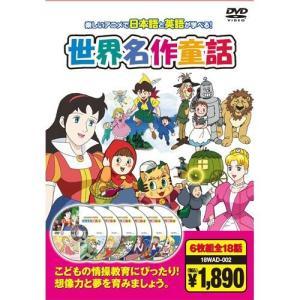 世界名作童話(6枚組全18話)/日本語と英語が学べる (DVD) 6KID-2002|pigeon-cd