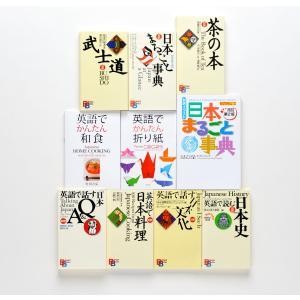 バイリンガルブックスベストセット 全10巻 /  (読み物BOOK) 2-001-KDS|pigeon-cd