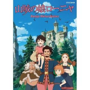 山賊の娘ローニャ Vol.1-9 DVD全9枚セット 【NHKスクエア限定商品】 /  (DVD) 20397AS-NHK|pigeon-cd