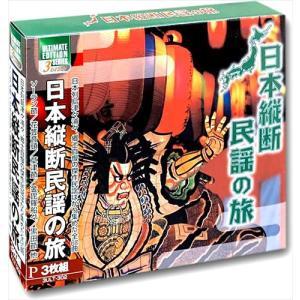 日本縦断民謡の旅 3枚組CD 3ULT-302-ARCの商品画像|ナビ