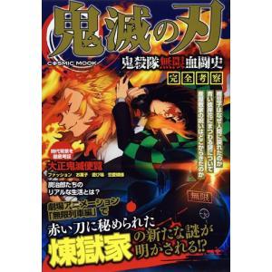 鬼滅の刃 鬼殺隊無限血闘史 完全考察 / (ブック) 4589675539320-CM pigeon-cd