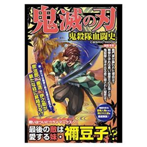 鬼滅の刃 鬼殺隊血闘史 / (ブック) 4589675539351-CM pigeon-cd