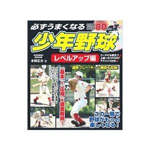 必ずうまくなる 少年野球 レベルアップ 編 DVD+本 / (1DVD+本) 4935543017269-CM|pigeon-cd