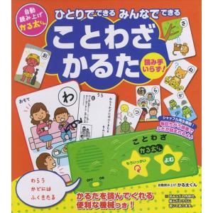 ひとりでできる みんなでできる(ことわざかるた) 一人で遊べるカルタ 4959321009192-CM|pigeon-cd