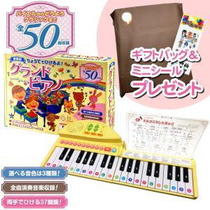 りょうてでひけるよ! グランドピアノ 4959321009659-CM|pigeon-cd
