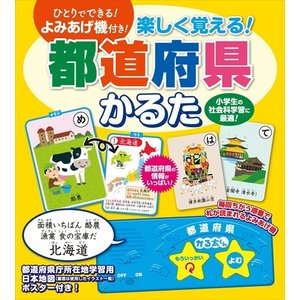 楽しく覚える! 都道府県 かるた よみあげ機付 / (本) 4959321009765-CM pigeon-cd
