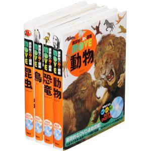 動く図鑑「MOVE」 11巻セット /  (図鑑BOOK) 6-001-KDS|pigeon-cd