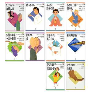 21世紀版 少年少女日本文学館(10巻)Aセット /  (読み物BOOK) 6-006A-KDS|pigeon-cd