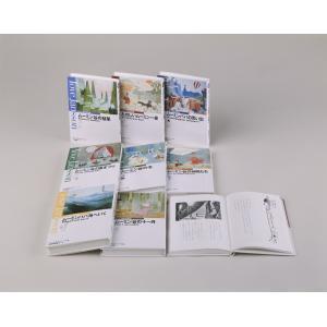 ムーミン童話 9巻セット /  (読み物BOOK) 6-007-KDS|pigeon-cd