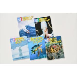もっと深く知りたい! 海まるごと大研究 5巻セット /  (BOOK) 6-008-KDS|pigeon-cd