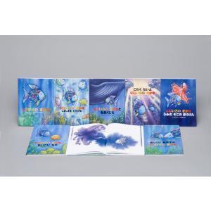 にじいろのさかなの本 8巻セット /  (絵本BOOK) 6-010-KDS|pigeon-cd