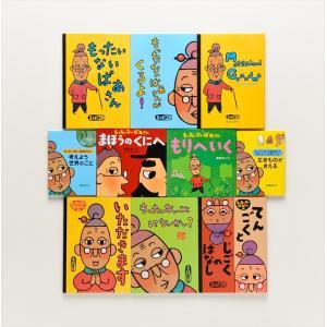 もったいないばあさんの本 11巻セット /  (絵本BOOK) 6-012-KDS|pigeon-cd
