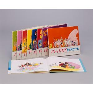 バーバパパえほん 9巻 + コミックえほん 6巻セット /  (絵本BOOK) 6-013-KDS|pigeon-cd