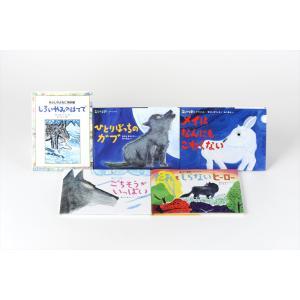 あらしのよるに 7巻 + あらしのよるにスペシャル 5巻セット /  (絵本BOOK) 6-014-KDS|pigeon-cd
