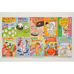 たべもののおはなし 10巻セット /  (童話読み物BOOK) 6-021-KDS|pigeon-cd