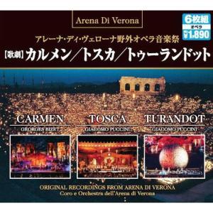 アレーナ・ディ・ヴェローナ野外オペラ音楽祭歌劇 カルメン / トスカ / トゥーランドット CD6枚組 (CD) 6OP-501|pigeon-cd