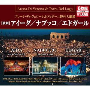 アレーナ・ディ・ヴェローナ&プッチーニ野外大劇場 歌劇 アイーダ / ナブッコ / エドガール CD6枚組 (CD) 6OP-502|pigeon-cd