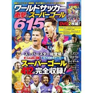 ワールドサッカー 衝撃のスーパーゴール 615(BOOK+DVD2枚) 9784774705941-CM