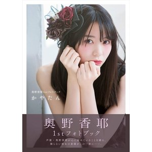 奥野香耶 1stフォトブック かやたん (書籍) 9784774791630-CM|pigeon-cd