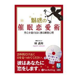 魅惑の催眠恋愛術 / 林 貞年 (オーディオブックCD4枚組) 9784775924730-PAN pigeon-cd