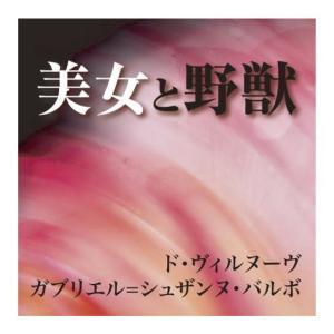 美女と野獣 / ヴィルヌーヴ夫人  (オーディオブックCD) 9784775925645-PAN|pigeon-cd