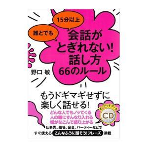 話し方66のルール / 野口 敏 (オーディオブックCD4枚組) 9784775985564-PAN