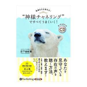 """強運を引き寄せる! """"神様チャネリング""""ですべてうまくいく! / 日下 由紀恵 (オーディオブックCD) 9784775987575-PAN pigeon-cd"""