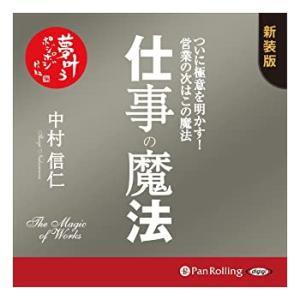 仕事の魔法 新装版 /  (CD) 9784775988626-PAN pigeon-cd