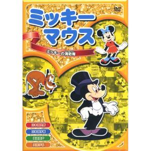 ミッキーマウス「ミッキーの消防隊」 全8話/アニメ (DVD) AAM-001|pigeon-cd