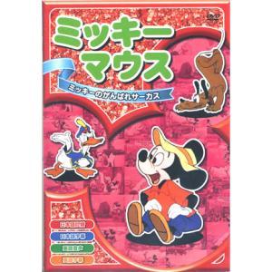 ミッキーマウス「ミッキーのがんばれサーカス」 全8話/アニメ (DVD) AAM-002|pigeon-cd