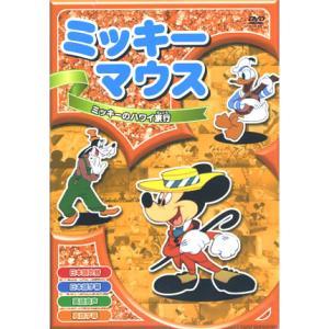 ミッキーマウス「ミッキーのハワイ旅行」 全8話/アニメ (DVD) AAM-004|pigeon-cd