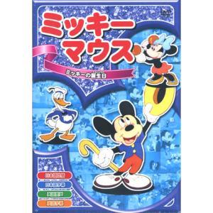 ミッキーマウス「ミッキーの誕生日」 全8話/アニメ (DVD) AAM-005|pigeon-cd