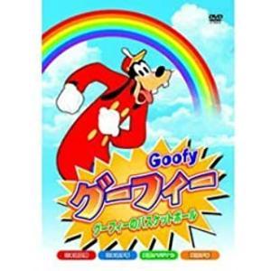 グーフィー〜グーフィーのバスケットボール 全8話収録/アニメ (DVD) AAM-104|pigeon-cd