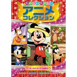 たのしいたのしい アニメコレクション〜ミッキーのドキドキ汽車旅行〜(DVD) AAM-201|pigeon-cd