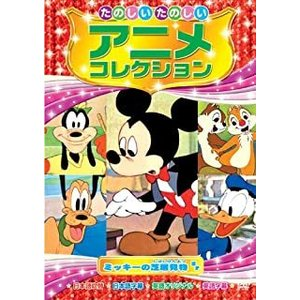 たのしいたのしい アニメコレクション〜ミッキーの芝居見物〜 (DVD) AAM-202|pigeon-cd