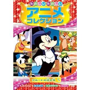たのしいたのしい アニメコレクション〜プルートの泣き虫〜 (DVD) AAM-203|pigeon-cd