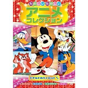 たのしいたのしい アニメコレクション〜ドナルドのパイロット〜 (DVD) AAM-205|pigeon-cd