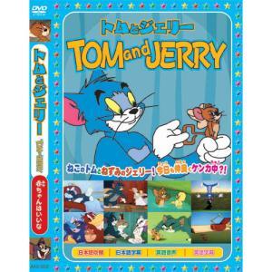 トムとジェリーTOM and JERRY「赤ちゃんはいいな」 (DVD) AAS-002|pigeon-cd