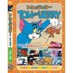 トムとジェリーTOM and JERRY「天国と地獄」 (DVD) AAS-003|pigeon-cd