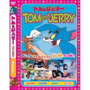 トムとジェリーTOM and JERRY「メリークリスマス」 (DVD) AAS-005|pigeon-cd