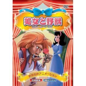 美女と野獣 (DVD) ABX-002|pigeon-cd