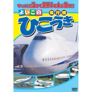 よいこのひこうき(飛行機) (DVD) ABX-302|pigeon-cd