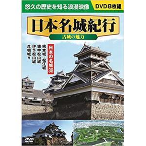 日本名城紀行 古城の魅力 日本の名城38 DVD8枚組 (DVD) ACC-009 pigeon-cd