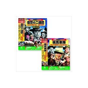 西部劇 パーフェクトコレクションBOXセット / (20DVD) ACC-044-046-SET-CM|pigeon-cd