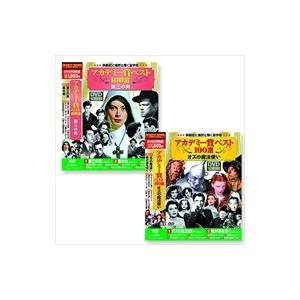 アカデミー賞 ベスト100選BOXセット / (20DVD) ACC-045-047-SET-CM|pigeon-cd