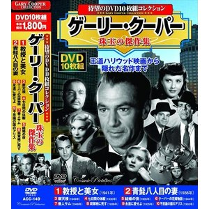 ゲーリー・クーパー 珠玉の傑作集 教授と美女 / (DVD10枚組) ACC-149-CM pigeon-cd