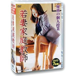 若妻家庭教師 / (DVD7枚組) ACC-153-CM|pigeon-cd